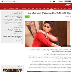مقتل ناشطة باكستانية على يد شقيقها في جريمة شرف جديدة - BBC Arabic