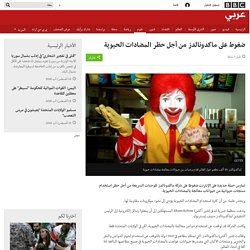 صحة - ضغوط على ماكدونالدز من أجل حظر المضادات الحيوية