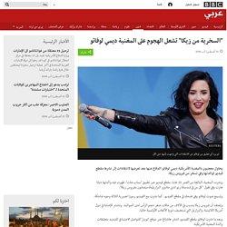 """مشاهير - """"السخرية من زيكا"""" تشعل الهجوم على المغنية ديمي لوفاتو"""
