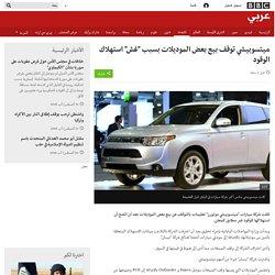 """سيارات - ميتسوبيشي توقف بيع بعض الموديلات بسبب """"غش"""" استهلاك الوقود"""