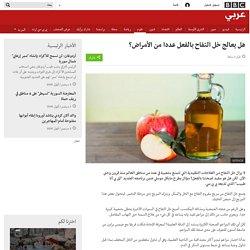 علوم - هل يعالج خل التفاح بالفعل عددا من الأمراض؟