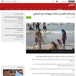 منوعات - في إسرائيل اتفاق بين مسلمات ويهوديات على البوركيني