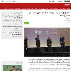 """مشاهير - """"الجبل"""" في فينيسيا: تكريم المخرج أمير نادري بجائزة عن مجمل إبداعه"""