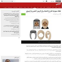 طفل - طفلة سعودية تقترح الحجاب في الرموز التعبيرية إيموجي