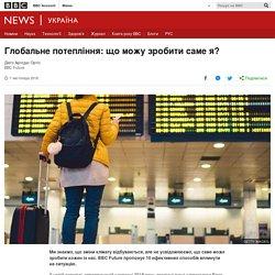 Глобальне потепління: що можу зробити саме я? - BBC News Україна