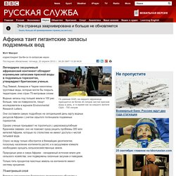 BBC Russian - Наука и техника - Африка таит гигантские запасы подземных вод