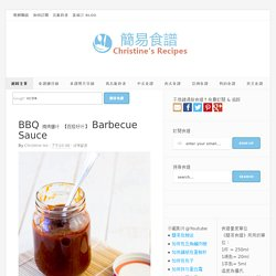 BBQ 燒烤醬汁 【百搭好汁】 Barbecue Sauce