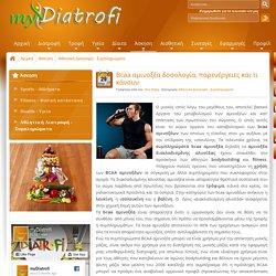 Bcaa αμινοξέα δοσολογία, παρενέργειες και τι κάνουν - myDiatrofi