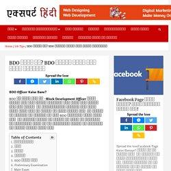 BDO क्या है? BDO ऑफिसर कैसे बने पूरी जानकारी - Expert Hindi
