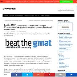 Beat the GMAT - социальная сеть для поступающих (#успешные интернет-компании, стартовавшие без единой строчки кода)