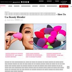 ब्यूटी ब्लेंडर के इस्तेमाल के तरीके - How To Use Beauty Blender, Beauty Blender Sponge, Beauty Blender Use Karne Ka Tarika
