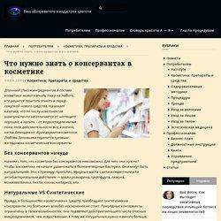 Что нужно знать о консервантах в косметике - beauty-consult.ru