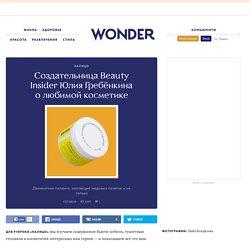 Создательница Beauty Insider Юлия Гребёнкина о любимой косметике — Wonderzine