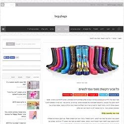 כל צבעי הקשת: מגפי גומי לנשים