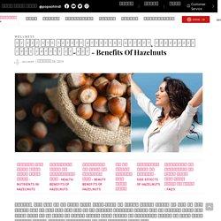 Benefits Of Hazelnuts - हेजलनट्स के स्वास्थ्य लाभ, Health Benefits Of Hazelnuts, Beauty Benefits of Hazelnuts, Hazelnuts benefits