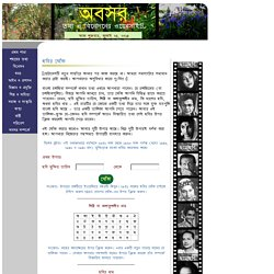 Bengali Film Database in Bangla
