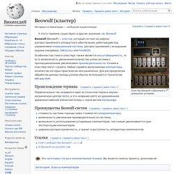 Beowulf (кластер)