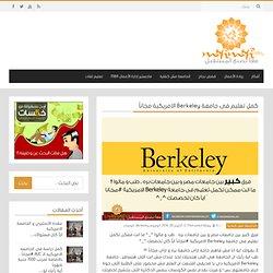 كمل تعليم فى جامعة Berkeley الامريكية مجاناً