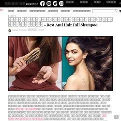 Best Anti Hair Fall Shampoo