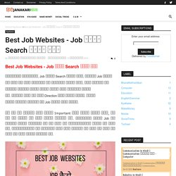 Best Job Websites - Job कैसे Search करते हैं
