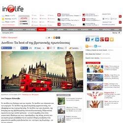 Λονδίνο: Τα best of της βρετανικής πρωτεύουσας