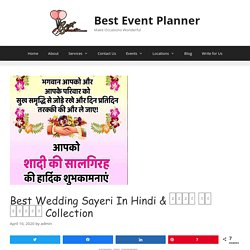 Best Wedding Sayeri In Hindi