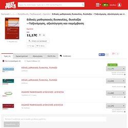 Ταξινόμηση, αξιολόγηση και παρέμβαση - BestPrice.gr