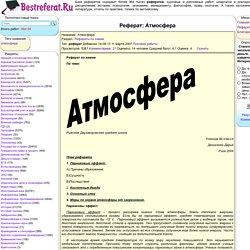 Реферат: Атмосфера - BestReferat.ru