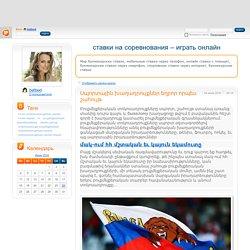 Блог.ру - betbed