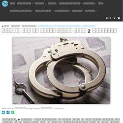 Ncr News : आईपीएल मैच पर सट्टा लगाने वाले 2 गिरफ्तार