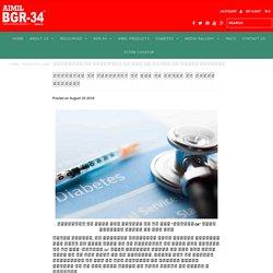 बीजीआर-34 डायबिटीज दवा को सरकार ने न.१ दवा से सम्मानित किया