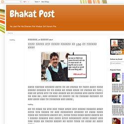 Bhakat Post: आखिर कियूं लगे रोहित सरदाना पर 150 से ज्यादा फतवे