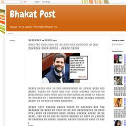 Bhakat Post: मोदी और योगी कुछ भी कर लें मैं राजनीती से कभी संन्यास नहीं लूंगा : राहुल गाँधी