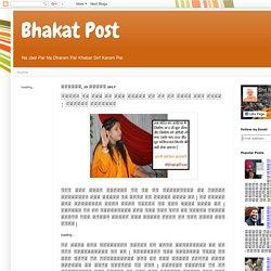 Bhakat Post: ओवैसी का बाप भी राम मंदिर बन ने से नहीं रोक सकता : साध्वी सरस्वती