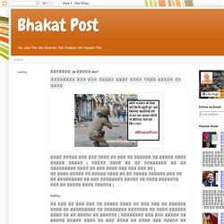 Bhakat Post: मुसलमानो में मची खलबली मिले सीधे गोली मारने के आदेश