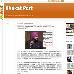 Bhakat Post: पंजाब की विधानसभा में नवजोत सिंह सिधु की जबरदस्त लडाई
