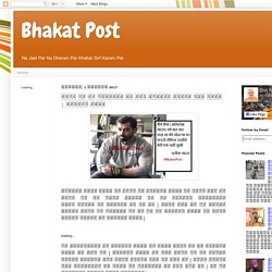 Bhakat Post: योगी जी ने गोहत्या पर रोक लगवाकर अच्छा काम किया : प्रतीक यादव