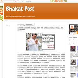 Bhakat Post: उत्तर प्रदेश में 35 साल से बंद मंदिर को योगी ने खुलवाया