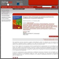 Σύγχρονες τάσεις και δυναμικές της σχολικής ψυχολογίας στην εκπαίδευση και στη μουσική παιδαγωγική / Συλλογικό έργο
