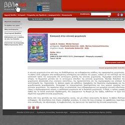Εισαγωγή στην κλινική ψυχολογία / Heiden, Lynda A.