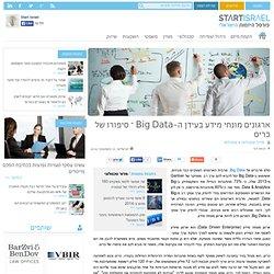 ארגונים מונחי מידע בעידן ה-Big Data – סיפורו של כריס - כתבות - StartIsrael - פורטל היזמות הישראלי