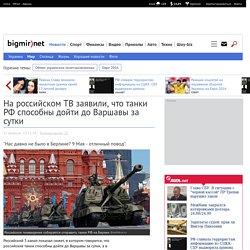 На российском ТВ заявили, что танки РФ способны дойти до Варшавы за сутки - Новости bigmir)net