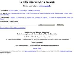 La Bible Hébreu-Français (Méchon-Mamré/Sefarim + son)