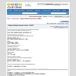 Blagues bilingues français chinois - 开玩笑! - Forum Chine Nouvelle