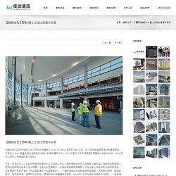 WeBIM Services 衛武資訊 - BIM 服務