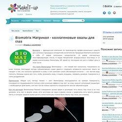 Biomatrix Матрикол - коллагеновые овалы для глаз - Отзывы о косметике - / Makeit-Up - отзывы о косметике