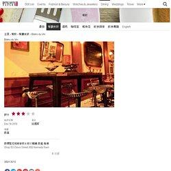 Hong Kong Tatler Dining