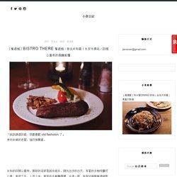 [餐酒館]Bistro There 餐酒館|新北中和區|永安市場站/四號公園旁的微醺燦爛 - 小食日記