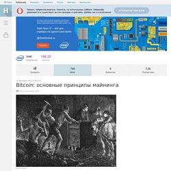 Bitcoin: основные принципы майнинга / Блог компании Intel