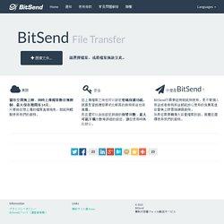 BitSend -日本, 免註冊, 有中文, 可單檔或多檔連結, 可連結刪除
